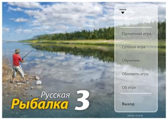 Русская рыбалка 3.8 - возможность отдохнуть и попутешествовать.