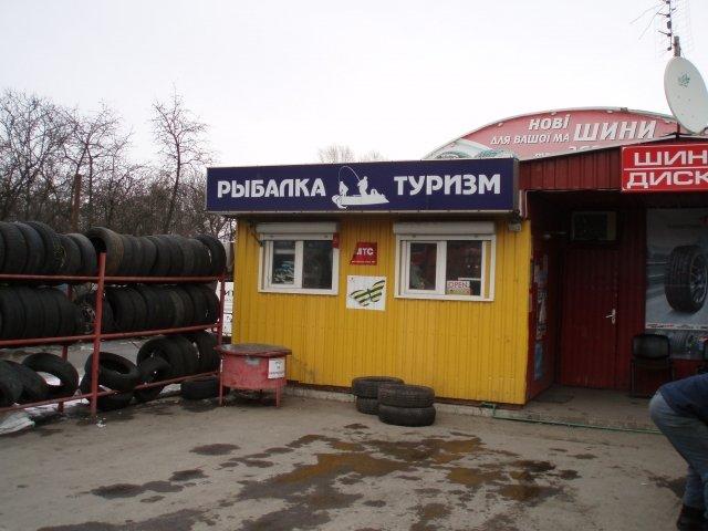"""Магазин """"Рыбалка Туризм"""""""